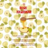 Carte de voeux juive de nouvelle année de Rosh Hashanah Image libre de droits