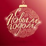 Carte de voeux de nouvelle année sur le Russe Illustration de vecteur Carte de Noël avec les lettres tirées par la main sur l'arb illustration de vecteur