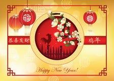 Carte de voeux pendant la nouvelle année chinoise du coq, 2017 Image libre de droits