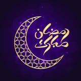 Carte de voeux de Ramadan illustration stock