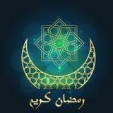 Carte de voeux de Ramadan photo libre de droits