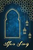Carte de voeux de Ramadan images libres de droits