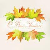 Carte heureuse de jour de professeurs avec des feuilles d'automne illustration libre de droits