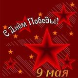 Carte par Victory Day illustration libre de droits