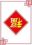 Carte postale chinoise de festival de printemps Images stock