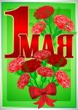 Carte postale pour des vacances de ressort et de travail mayday Images stock