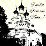 Carte pour Pâques avec la cathédrale de Dieu de Vladimir Icon Of Mother Of dans Kronstadt, Russie Image stock