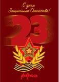 Carte verticale avec le ruban de Georges et étoile soviétique avec la branche de Laure Photographie stock libre de droits