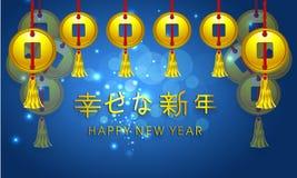 Cartel, bandera o aviador para las celebraciones de la Feliz Año Nuevo Imágenes de archivo libres de regalías