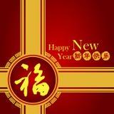 Cartel chino del Año Nuevo ilustración del vector