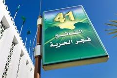 Cartel de la propaganda de Gaddafi imágenes de archivo libres de regalías