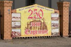 Cartel dedicado al 250o aniversario de la colonia alemana en el museo viejo de Sarepta de la reserva de naturaleza, Stalingrad Fotografía de archivo libre de regalías