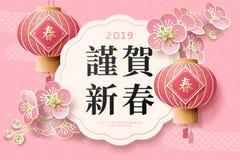 Cartel del Año Nuevo de Japón