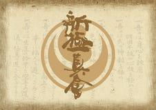 Cartel del shinkyokushin del KARATE, papel, diplome Imagen de archivo