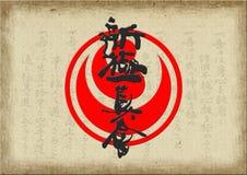 Cartel del shinkyokushin del KARATE, papel, diplome Fotografía de archivo libre de regalías