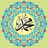 Cartel islámico Kate Naskh Muhammad del papel pintado de la caligrafía ilustración del vector