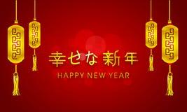 Cartel o bandera para las celebraciones de la Feliz Año Nuevo Fotos de archivo libres de regalías