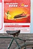Cartel para el 60.o aniversario del PRC, Pekín, China fotos de archivo libres de regalías