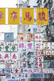 Carteleras en Hong-Kong Imagenes de archivo