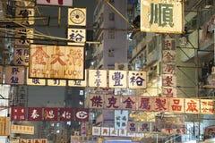 Carteleras en Hong-Kong Fotografía de archivo