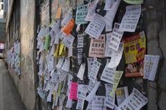 Carteles de la publicidad, Hong Kong Imagen de archivo libre de regalías