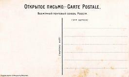 Cartão velho do retorno, até 1917 Fotografia de Stock Royalty Free
