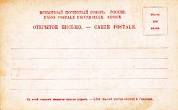 Cartão velho do retorno, até 1917 Imagem de Stock Royalty Free