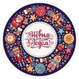Cartolina accogliente russa del nuovo anno Iscrizione della fonte con lettere cirillica dello slavo Fotografie Stock