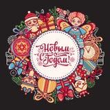 Cartolina accogliente russa del nuovo anno Iscrizione della fonte con lettere cirillica dello slavo Tran inglese Fotografia Stock