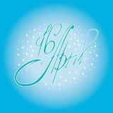 Cartolina d'auguri 16 aprile, iscrizione isolata di calligrafia, Pasqua felice, modello di progettazione di parola Fotografie Stock