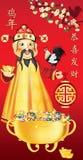 Cartolina d'auguri 2017 cinese del nuovo anno di affari Immagine Stock Libera da Diritti