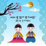 Cartolina d'auguri coreana felice dei bambini del nuovo anno 2018 illustrazione vettoriale