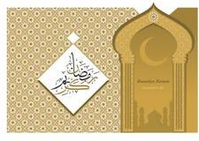 Cartolina d'auguri del Ramadan con l'ornamento islamico Fotografie Stock
