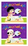 Cartolina d'auguri di adha di Al di Eid immagine stock libera da diritti