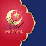 Cartolina d'auguri di Eid Mubarak Fotografia Stock