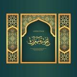 Cartolina d'auguri di Eid Mubarak royalty illustrazione gratis