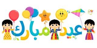 Cartolina d'auguri di Eid immagine stock