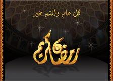 Cartolina d'auguri di Ramadan immagini stock