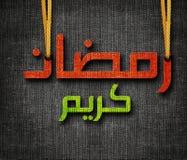 Cartolina d'auguri di Ramadan Kareem Immagini Stock