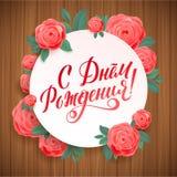 Cartolina d'auguri floreale russa di BUON COMPLEANNO Cartolina d'auguri di calligrafia di compleanno Progettazione di Rose Flower Fotografia Stock Libera da Diritti