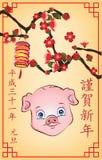 Cartolina d'auguri giapponese d'annata, per il nuovo anno del maiale 2019 della terra royalty illustrazione gratis