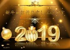 Cartolina d'auguri giapponese con progettazione classica - buon anno 2019 illustrazione di stock