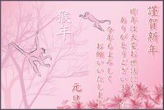Cartolina d'auguri/Nengajo per il nuovo anno giapponese 2016 illustrazione di stock