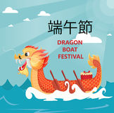 Cartolina d'auguri o manifesto di Dragon Boat Festival Il testo traduce come Dragon Boat Festival Immagine Stock Libera da Diritti