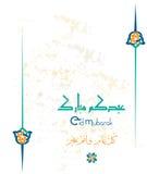 Cartolina d'auguri in occasione di Eid al-Fitr ai musulmani Fotografia Stock