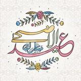 Cartolina d'auguri per la celebrazione di Eid al-Adha illustrazione di stock