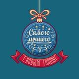 Cartolina d'auguri russa Decorazioni nella forma della palla Immagine Stock Libera da Diritti