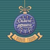 Cartolina d'auguri russa Decorazioni nella forma della palla Fotografia Stock