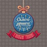 Cartolina d'auguri russa Decorazioni nella forma della palla Immagine Stock