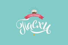 Cartolina d'auguri russa felice di calligrafia di Pasqua Iscrizione moderna della spazzola Desideri allegri, saluti di festa past Immagini Stock